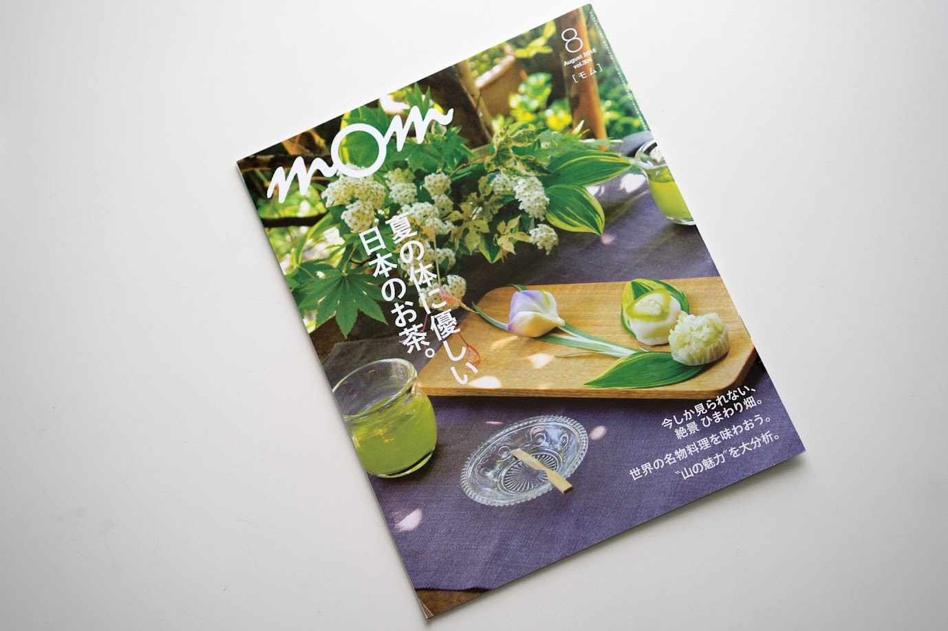 イオンカード会員誌の『mom(モム)』2016年8月号