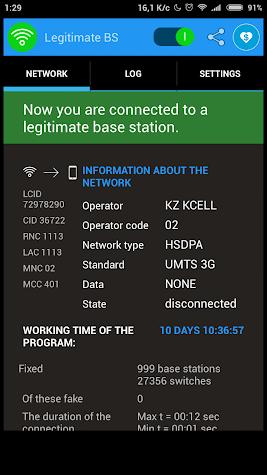 GSM Spy Finder Screenshot