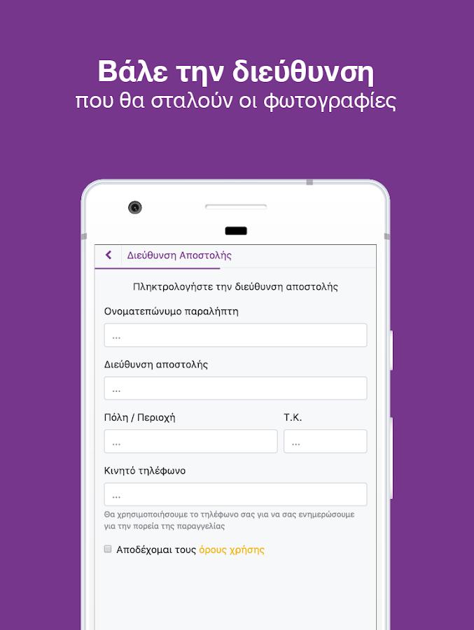 PolarApp - στιγμιότυπο οθόνης