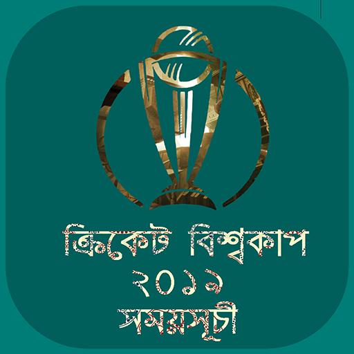 বিশ্বকাপ ক্রিকেট ২০১৯ সময়সূচী~cricket worldcup