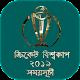 বিশ্বকাপ ক্রিকেট ২০১৯ সময়সূচী~cricket worldcup for PC-Windows 7,8,10 and Mac