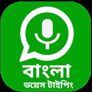 Bangla voice to text converter
