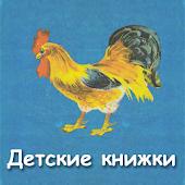 Детские книжки (сказки)
