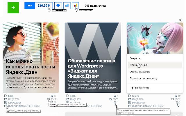 Prozen - Advanced Editor for Yandex.Zen