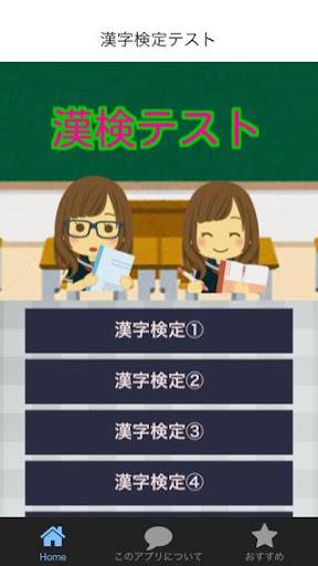 漢字検定・漢検テスト無料版・1級準1級で大学・入社試験突破
