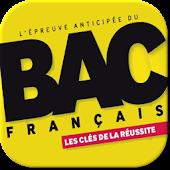 دروس الفرنسية: أولى باكالوريا