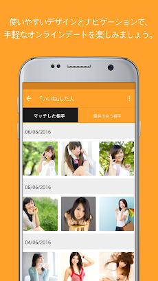 Benaughty - オンラインデートアプリのおすすめ画像3