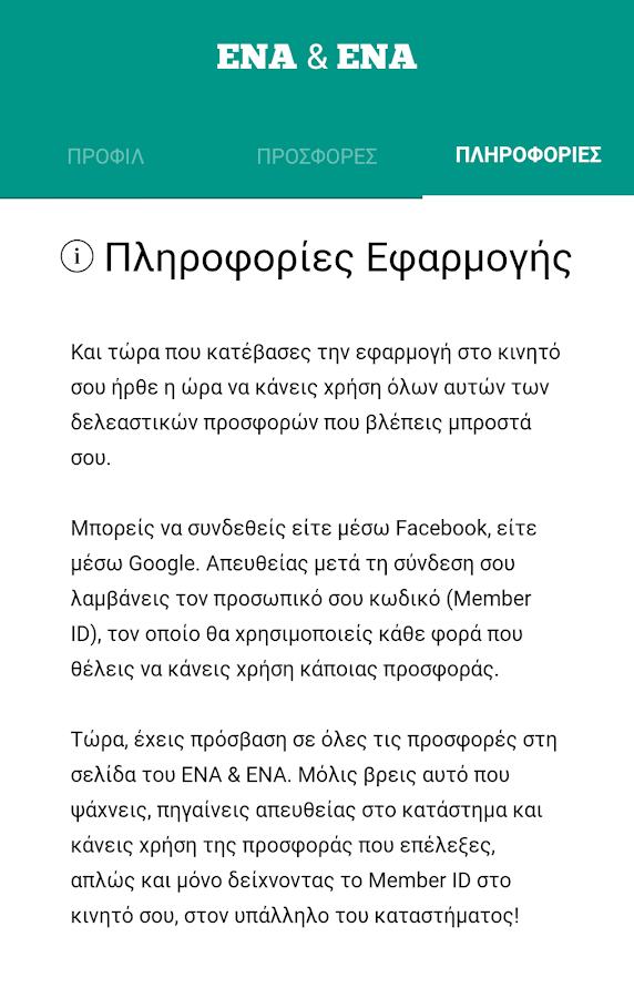 ENA & ENA - στιγμιότυπο οθόνης
