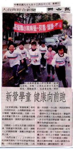 2008校園新鮮報