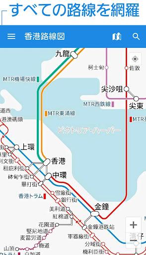 香港路線図 - 九龍・新界・香港島の地下鉄・空港鉄道