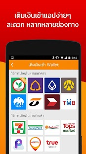 TrueMoney Wallet- screenshot thumbnail