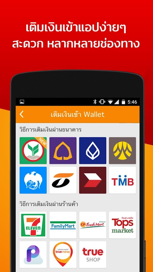 TrueMoney Wallet- screenshot