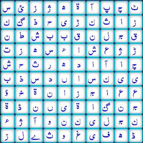 Urdu Find Word