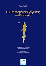 Photo: Ο Ευτυχισμένος Πρίγκιπας κι άλλες ιστορίες, Oscar Wilde, Μετάφραση από τα Αγγλικά: Ηρακλής Λαμπαδαρίου, εικονογράφηση: Κωνσταντίνα Χαρλαβάνη, Εκδόσεις Σαΐτα, Αύγουστος 2015, ISBN: 978-618-5147-59-4, Κατεβάστε το δωρεάν από τη διεύθυνση: www.saitapublications.gr/2015/08/ebook.180.html