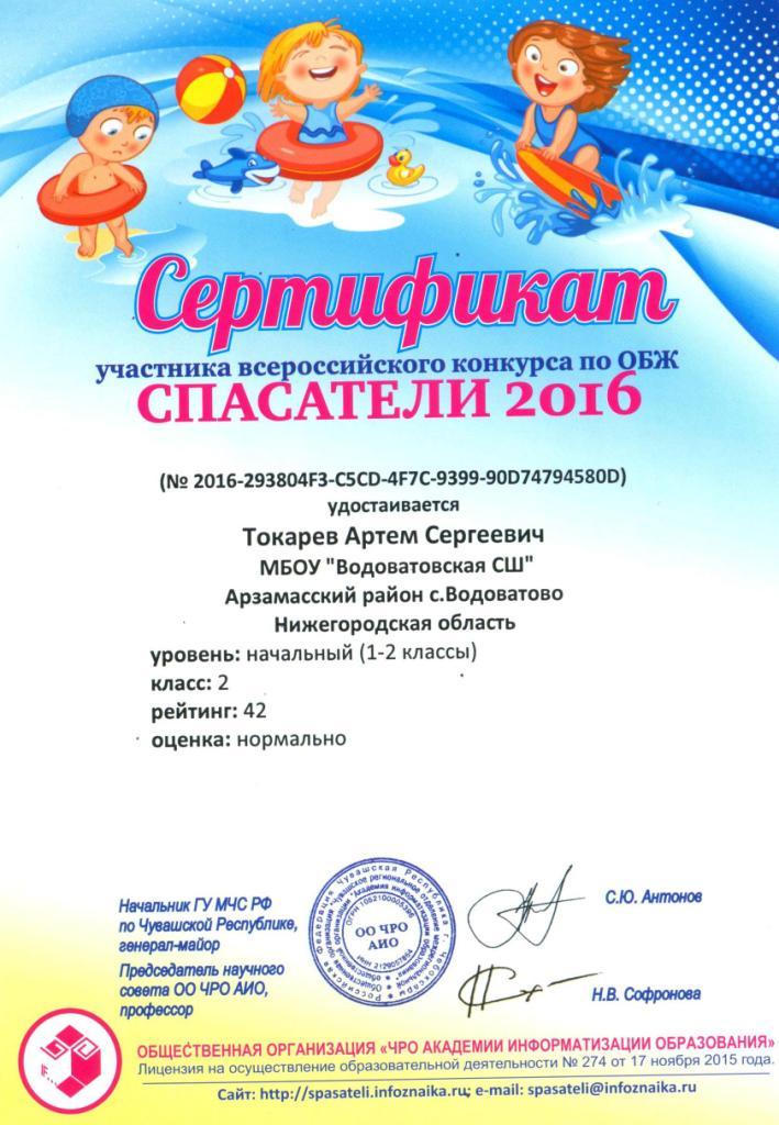 Сертификаты спасатели 003.jpg