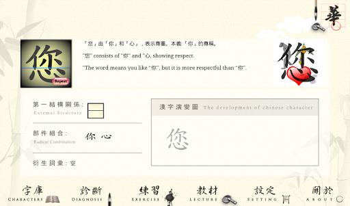 漢字學習與診斷第十二課|玩教育App免費|玩APPs