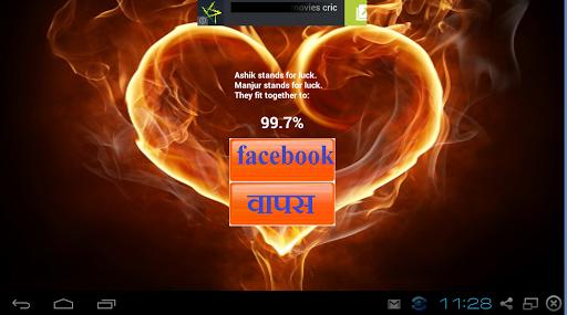 Hindi Love Meter