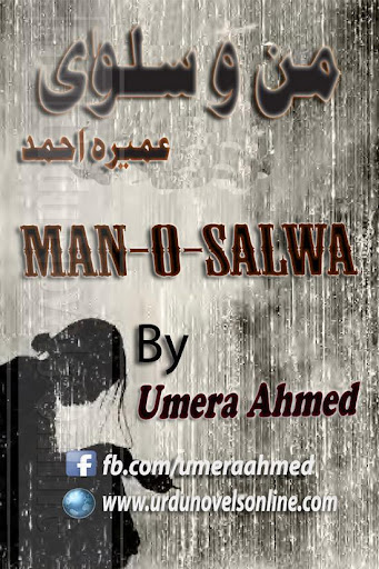 Man-o-Salwa - Urdu Novel - pt1