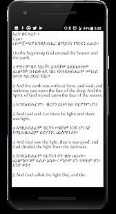 Ethiopian Amharic Holy Bible - náhled