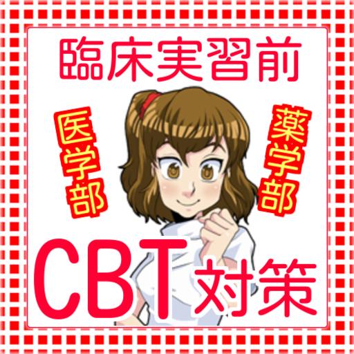 cbt 医学 cbt 薬学 医学部・歯学部 CBT 共通試験