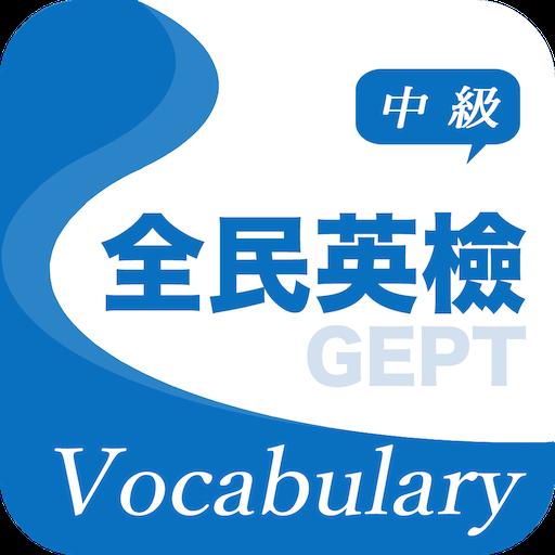 全民英檢精選詞彙(中級) file APK Free for PC, smart TV Download