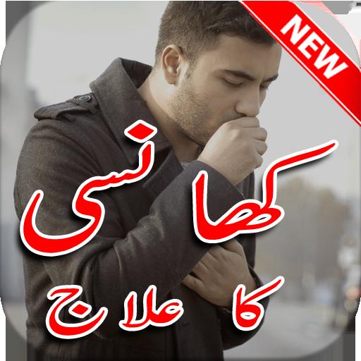 Khansi ka ilaj - Apps on Google Play