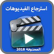 استرجاع الفيديوهات المحدوفة من الهاتف 2018