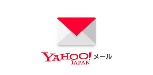 Yahoo!メール - 安心で便利な公式メールアプリ - Google Play मा एपहरू