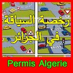 Permis Algerie (رخصة السياقة في الجزائر) Icon