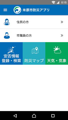 u7c73u539fu5e02u9632u707du30a2u30d7u30eau3010u516cu5f0fu3011u9632u707du60c5u5831u3001u9632u707du30deu30c3u30d7u3001u5b89u5426u78bau8a8d 1.0.0 screenshots 1