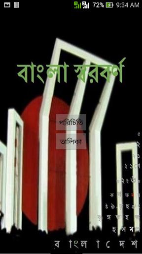 Bangla Vouwels