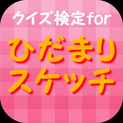 クイズ検定forひだまりスケッチ~萌えたい人必須アプリ~ 漫畫 App LOGO-APP開箱王