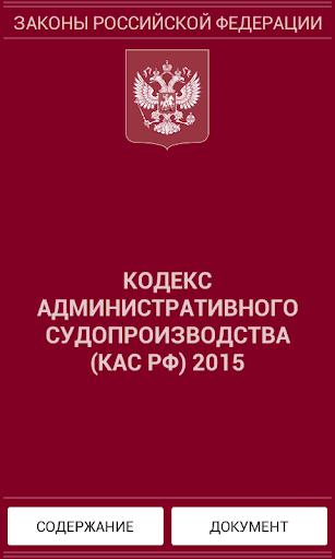 КАС РФ 2015 бспл