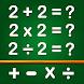 数学ゲーム