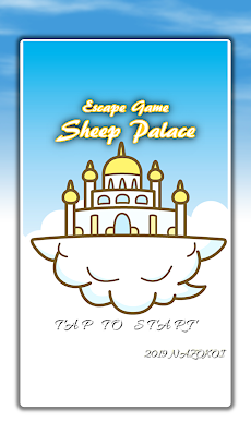 脱出ゲーム Sheep Palaceのおすすめ画像1