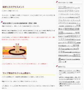 介護健康福祉のお役立ち通信 実用ネタ満載のフリーマガジン! screenshot 1