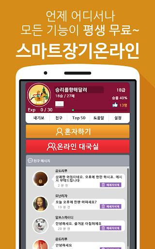 Korea Chess Online