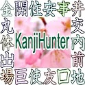 Kanji Hunter icon