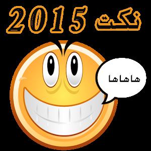 Jokes  2015 Icon