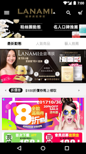 LANAMI健康美肌專家- screenshot thumbnail