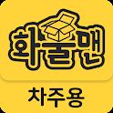 화물맨 차주용  어플 신규 오픈 icon