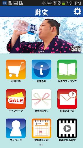 財宝公式通販アプリ 水・健康食品・焼酎・スキンケア