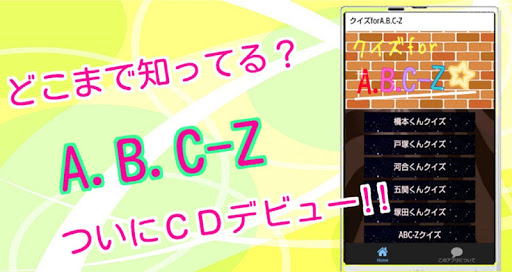 クイズforA.B.C-Z