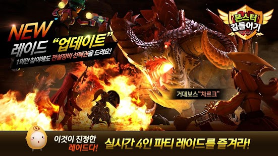 몬스터 길들이기 for Kakao - screenshot thumbnail