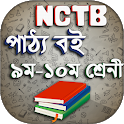 NCTB Text books for SSC / Class 9-10 Books 2020 icon