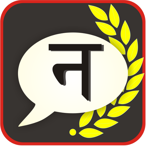 Nepali Roman Keypad IME
