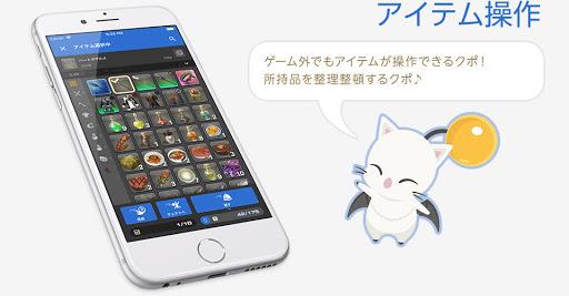 【FF14】FFXIVスマホアプリ「コンパニオン」