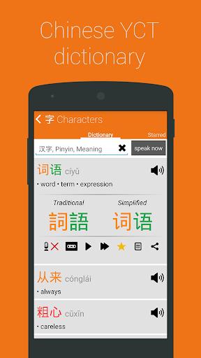 新汉语水平考试 YCT4PRO