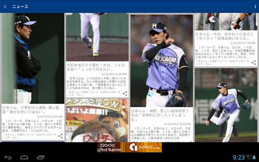 無料运动Appの日ハム速報 (プロ野球速報 for 日本ハムファイターズ)|記事Game