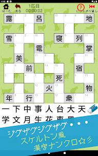 漢字ナンクロ ~かわいい猫の無料ナンバークロスワードパズル~ 6